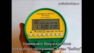 Контроллер автоматического капельного полива