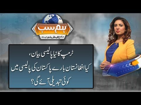 Effects of US new Foreign Policy|Hum Sub With Mahrukh Fahad Qureshi 22 August 2017