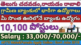 Gramina Bank 10,100 Office Assistants,Officer Posts recruitment notification | BPS RRB | job search