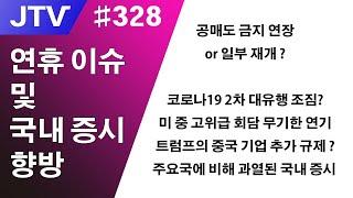 [J_TV] #328. 연휴 이슈 정리 및 국내 증시 …