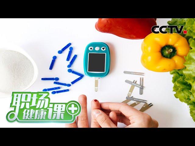 母义明和您聊聊高血糖人群如何避免糖尿病肾病的发生 「职场健康课」20210718 | CCTV财经