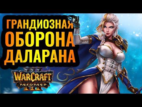 Вся кампания на одной карте! Альтернативная история Warcraft 3. Azeroth Wars