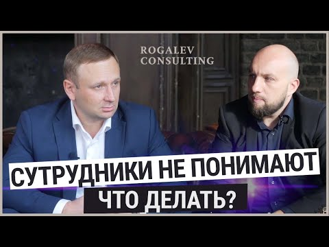 Эффективное управление персоналом Денис Рогалёв и Денис Кузнецов