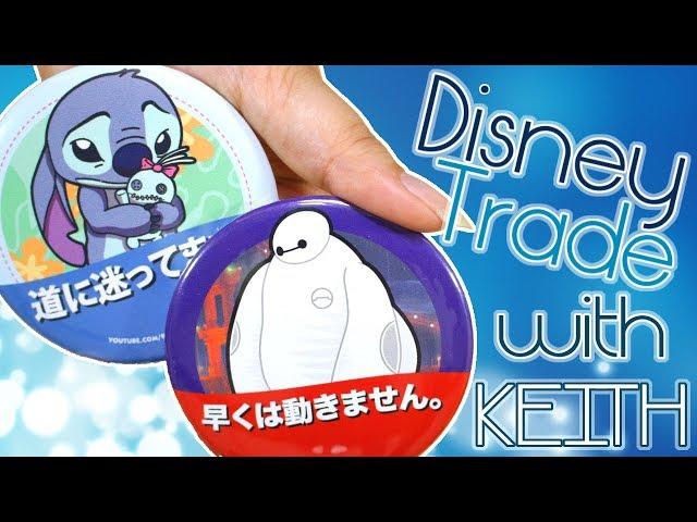 Disney Trade with Keith Lapinig!