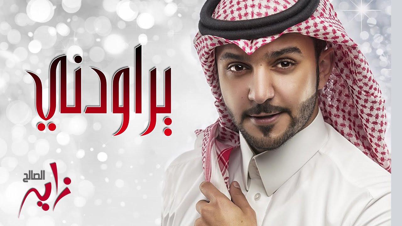زايد الصالح يراودني النسخة الأصلية جلسة 2014 Youtube
