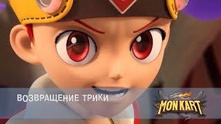 Монкарт - Серия 22 - Возвращение Трики - Премьера сериала