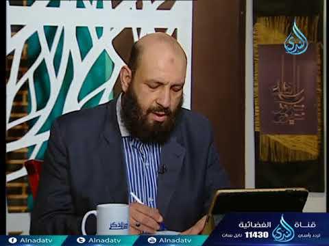 الندى:أهل الذكر | الشيخ الدكتور عادل العزازي في ضيافة أحمد نصر 18-4-2018