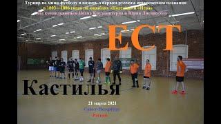 Кастилья против ЕСТ турнир по мини футболу перваякругосветка2021