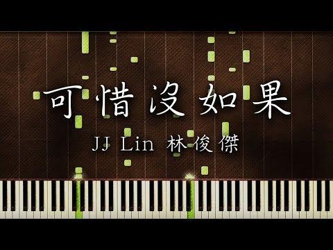 林俊傑 JJ Lin - 可惜沒如果 If Only - SLS Piano cover (Tutorial)