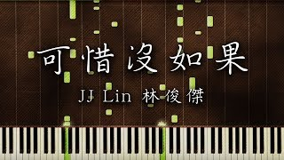 林俊傑 JJ Lin - 可惜沒如果 If Only - SLS Piano cover (Tutorial)
