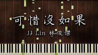 林俊傑 jj lin 可惜沒如果 if only sls piano cover tutorial