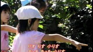 北原白秋 童謡 「リスリス小リス」.mpg