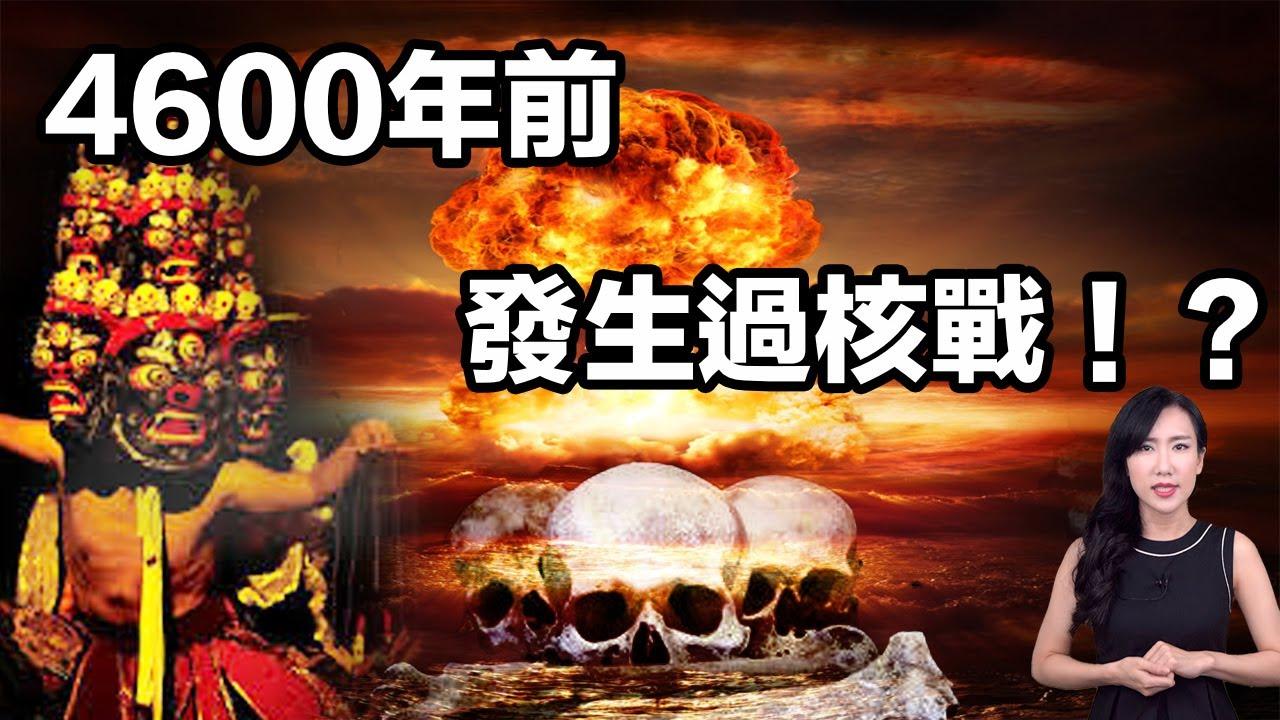 顛覆進化論!古代核子武器!| 馬臉姐