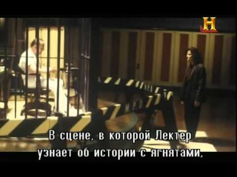 Inside Story The Silence of the Lambs (русские субтитры)