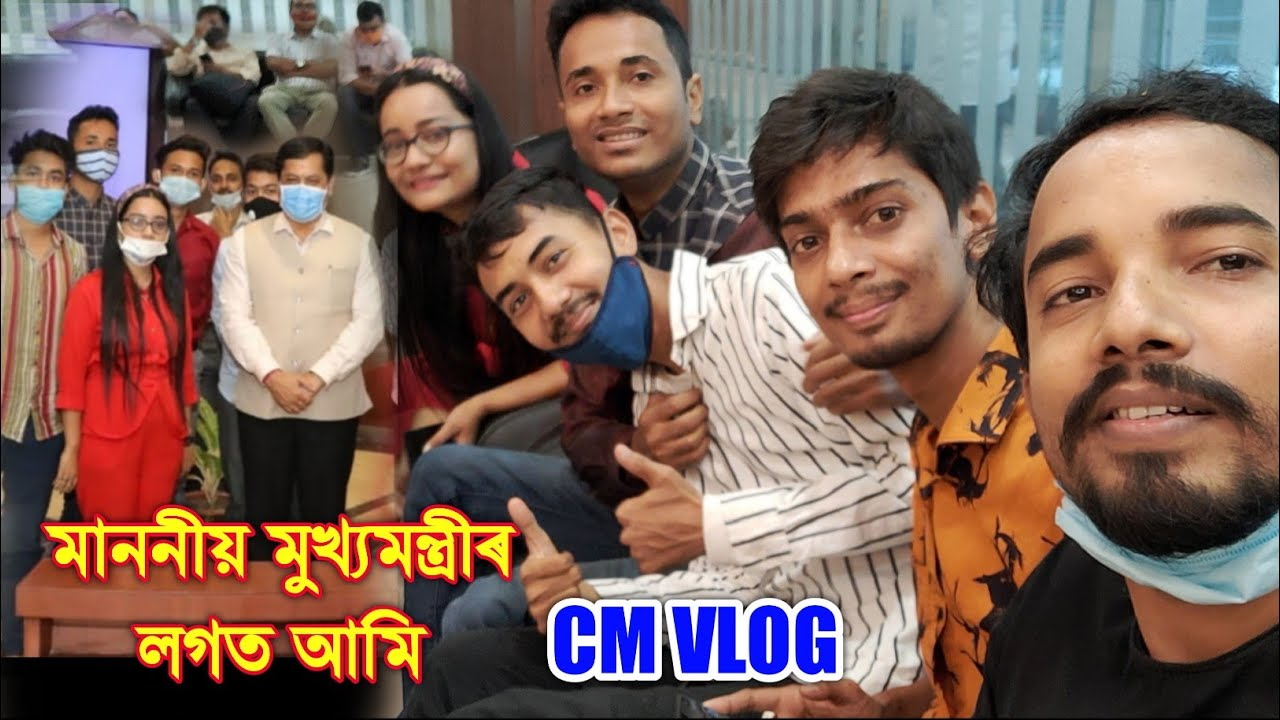 Assamese Youtuber met with CM of Assam Shri Sarbananda Sonowal. a vlog by Bhukhan Pathak