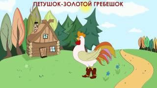 Петушок - Золотой гребешок (аудиосказка для детей)