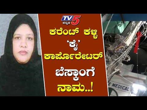 ಬೆಸ್ಕಾಂಗೆ ನಾಮ ಹಾಕಿದ ಬಿಬಿಎಂಪಿ ಕೈ ಕಾರ್ಪೊರೇಟರ್ | BBMP Corporator | Bangalore News | TV5 Kannada