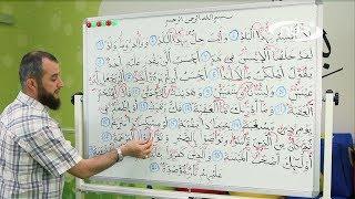С 0 и до Корана: урок №59