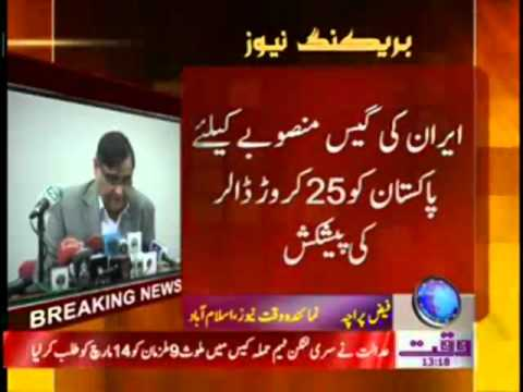 Iran Offers Pakistan 250 Million Dollars Donation for Gas Pipeline Project 28 February 2012