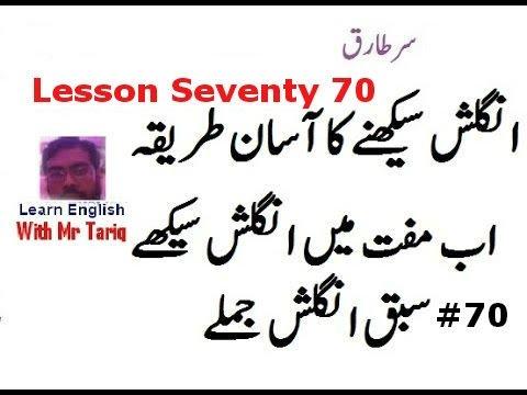 Lesson Seventy 70 English basic common sentences In Urdu