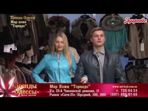 Как почистить кожаную курткуиз YouTube · С высокой четкостью · Длительность: 5 мин44 с  · Просмотры: более 25.000 · отправлено: 24.01.2016 · кем отправлено: Сергей Федорченко
