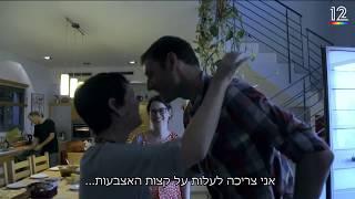 חתונה ממבט ראשון עונה 1 פרק 7 | האם המרחק ישבור את חיים ויעל?