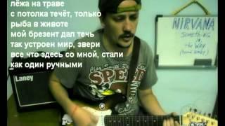 Nirvana Что то Там Вдали перевод под мелодию ПО РУССКИ