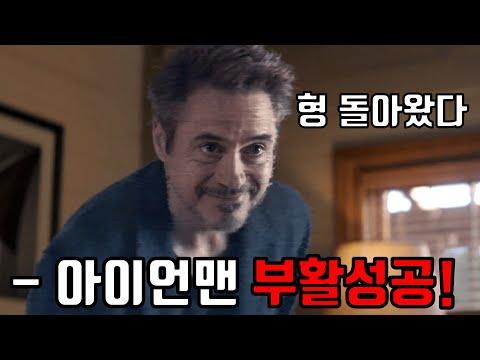 마블에 다시 복귀하는 로다주의 아이언맨!!