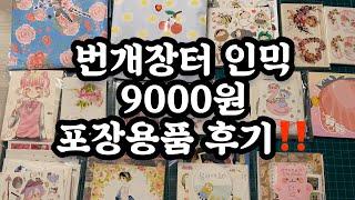 번개장터에서 구매한 인믹 9000원 포장용품 후기??