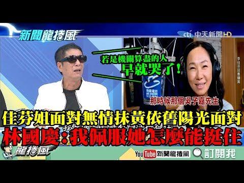 【精彩】佳芬姐面對無情抹黃依舊陽光面對 林國慶:我佩服她怎麼能挺得住,若是機關算盡的人早就「哭」了!