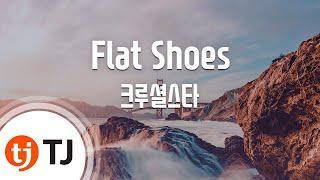 [TJ노래방] Flat Shoes - 크루셜스타(Fea…