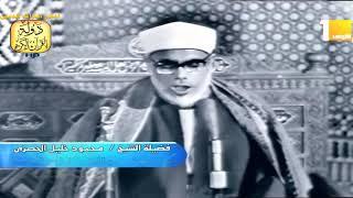 الشيخ محمود خليل الحصرى فيديو نادر من سورة التوبة من مسجد الحسين // احمد عبده ومدارس التلاوة