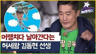 허세 김동현 선생의 머랭치기부심 #스타야유회_놀벤져스 …