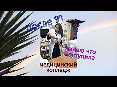 МЕДИЦИНСКИЙ КОЛЛЕДЖ ПОСЛЕ
