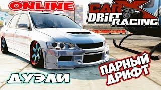 Carx Drift Racing Online Stream Дуэли в Онлайне