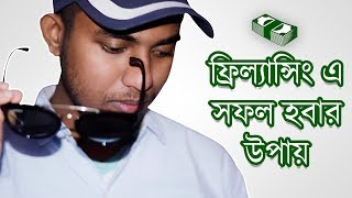 Freelancing & Outsourcing Success Story In Bangladesh