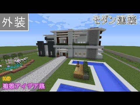 マイクラ モダン 建築