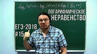 Логарифмическое неравенство | ЕГЭ-2018. Задание 15. Математика. Профильный уровень | Борис Трушин +