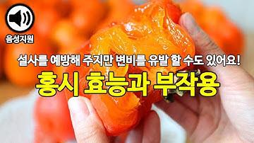 겨울철 건강 간식! 홍시 효능과 부작용