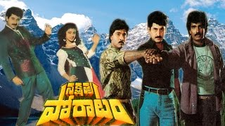 Nakshatra Poratam Full Movie | Suman | Bhanu Chandar |  Roja | V9 Videos