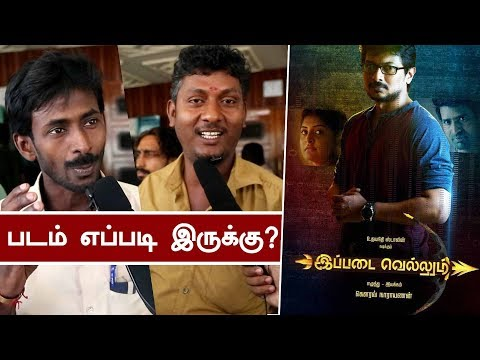 Ippadai Vellum Movie Public Opinion |...