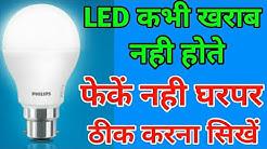 LED bulb repairing \ how to repair LED bulb at home\ LED bulb repair