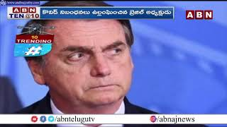TRENDING NEWS : Brazil President Bolsonaro fined for violating Covid-19 | ABN Telugu