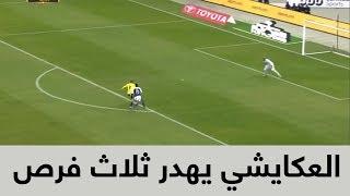 أحمد العكايشي يفشل في هز شباك الهلال 3 مرات خلال دقيقتين