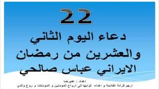 دعاء اليوم الثاني العشرين  من رمضان بصوت عباس صالحي - Du'a the 22nd day of Ramadhan