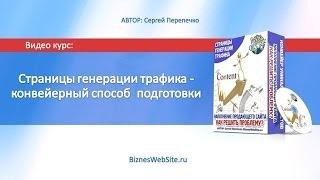 Генерация трафика из поисковых систем(Сайт автора: http://BiznesWebSite.ru Бизнес консультации: skype: Sergey_Perepechko Бесплатный доступ к видео курсу: «Страницы..., 2014-05-26T15:18:55.000Z)