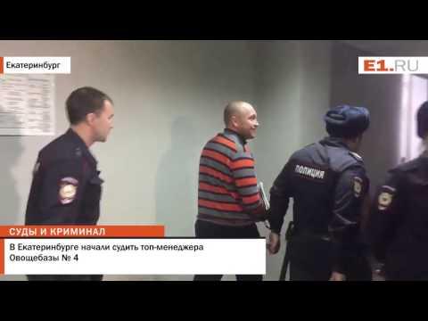 В Екатеринбурге начали судить топ менеджера Овощебазы № 4