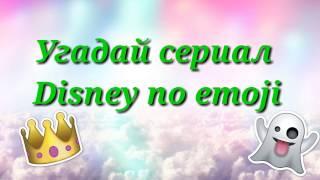 Угадай по emoji/смайликам. Сериалы Disney