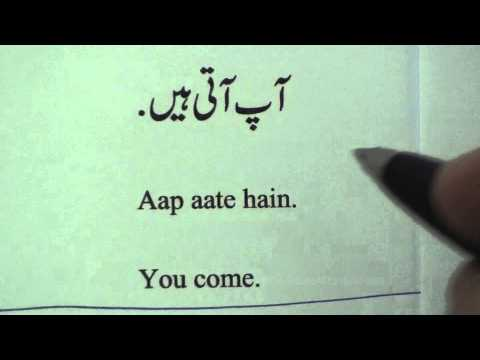 Learn Urdu through English lesson.44