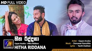 Hitha Riddana - Gayan Arosha | Official Music Video | MEntertainments Thumbnail